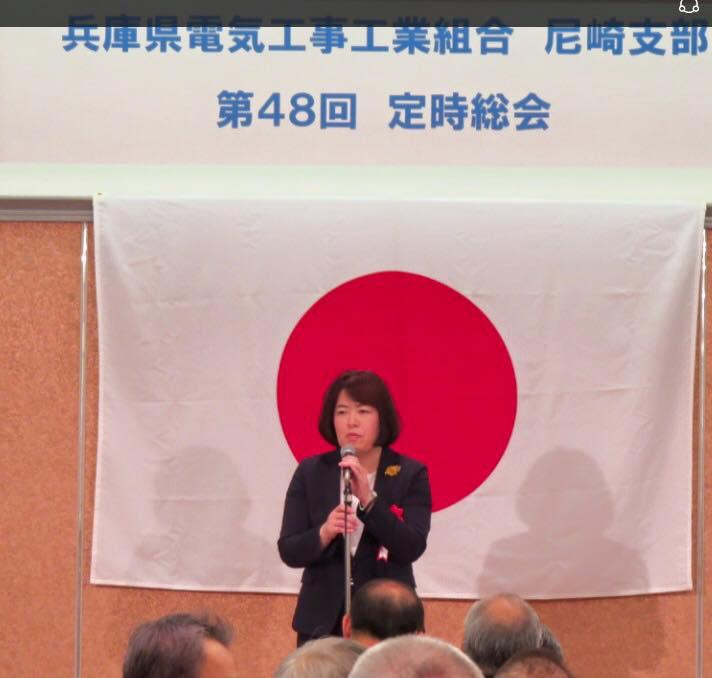兵庫県電気工事工業組合尼崎支部の総会に参加