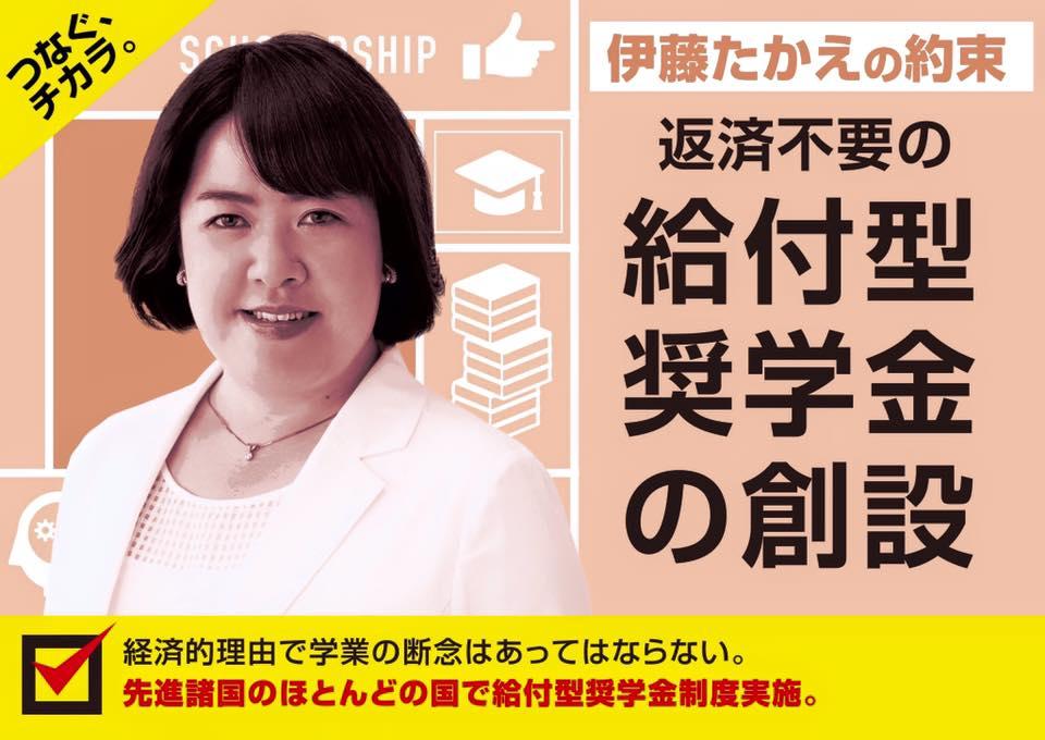 伊藤たかえ、給付型奨学金の創設へ