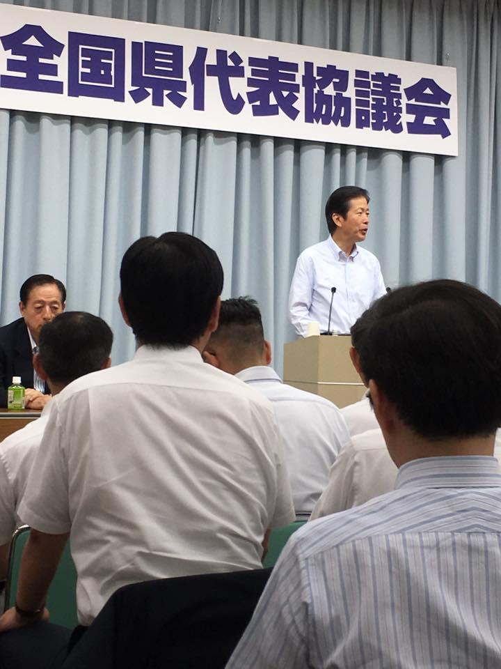 全国県代表協議会開催