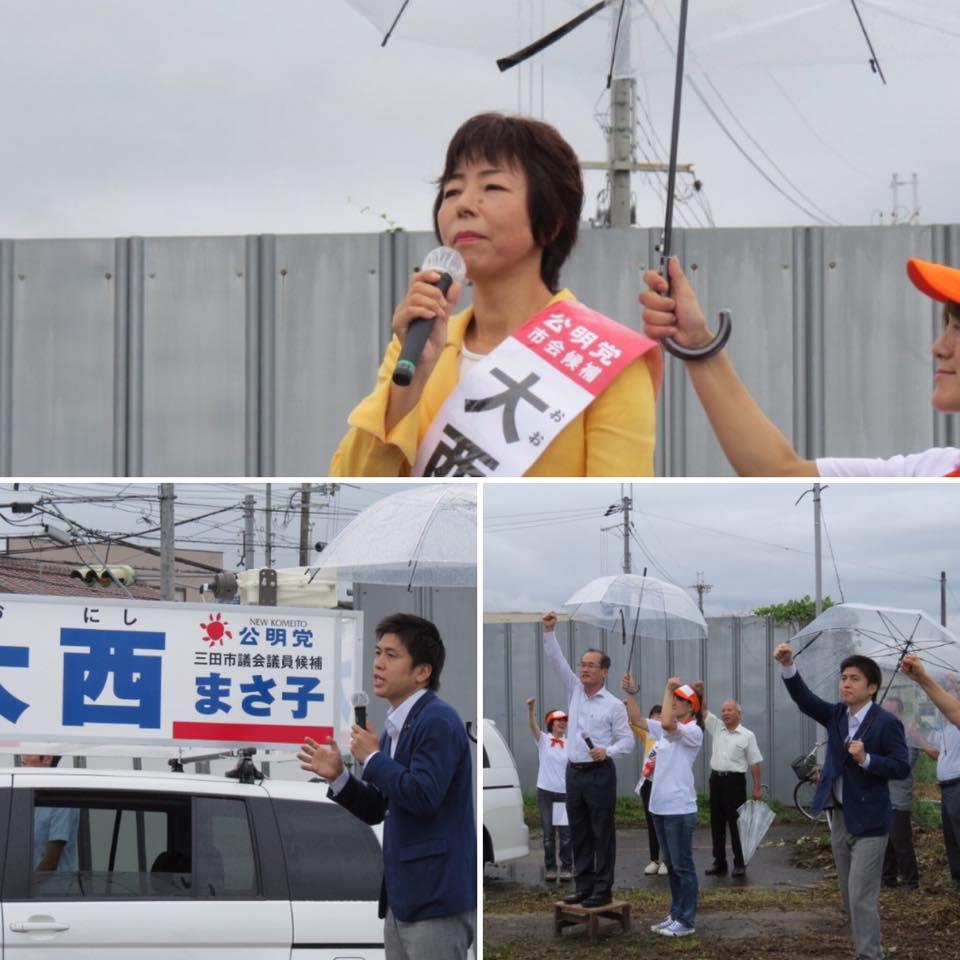 三田市議選が告示