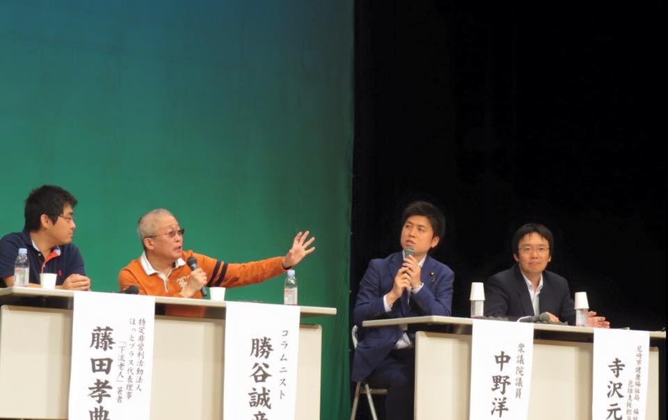 尼崎市医師会のシンポジウムに参加