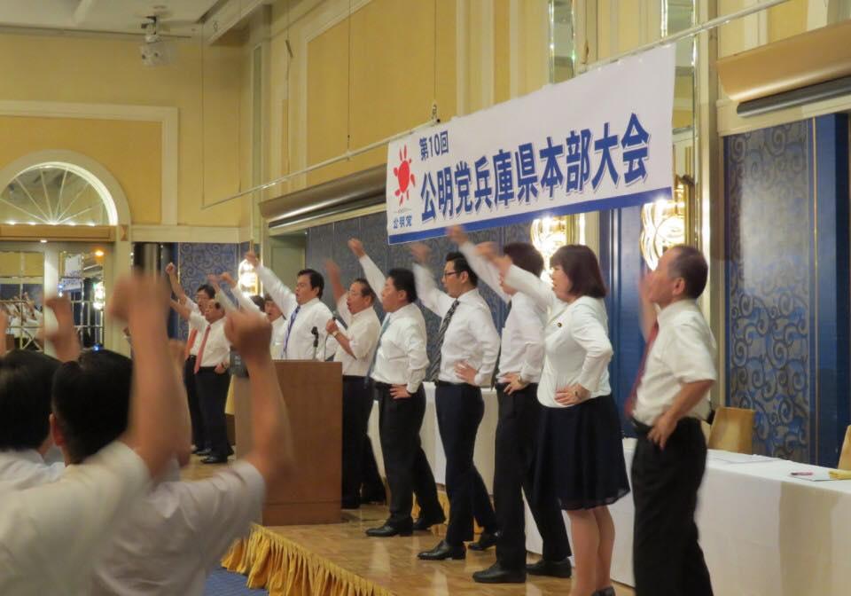 公明党兵庫県本部大会が開催
