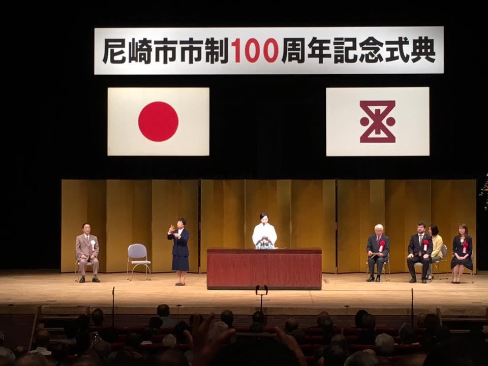 尼崎市政100周年記念式典に参加
