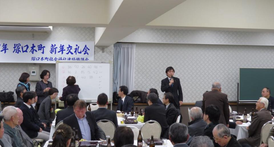 塚口本町連協の新年会に参加