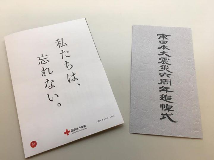 東日本大震災六周年追悼式に参加