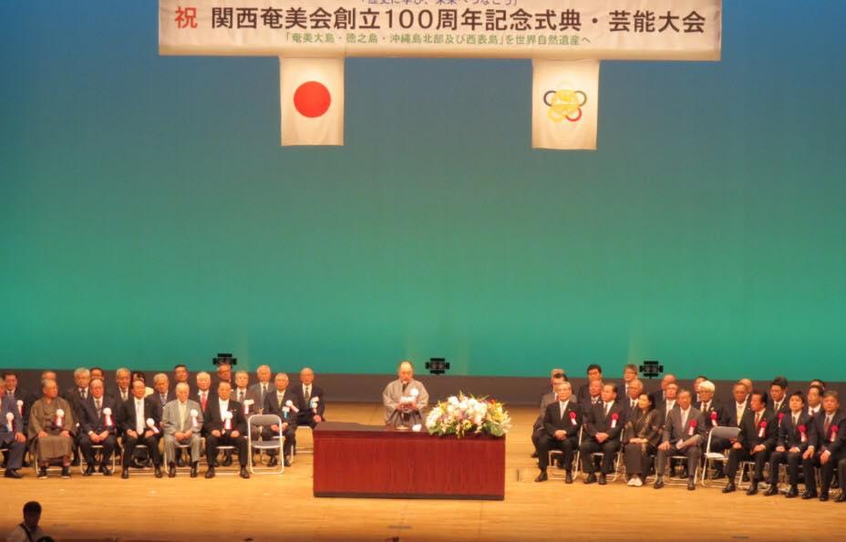 関西奄美会創立100周年の記念総会に参加