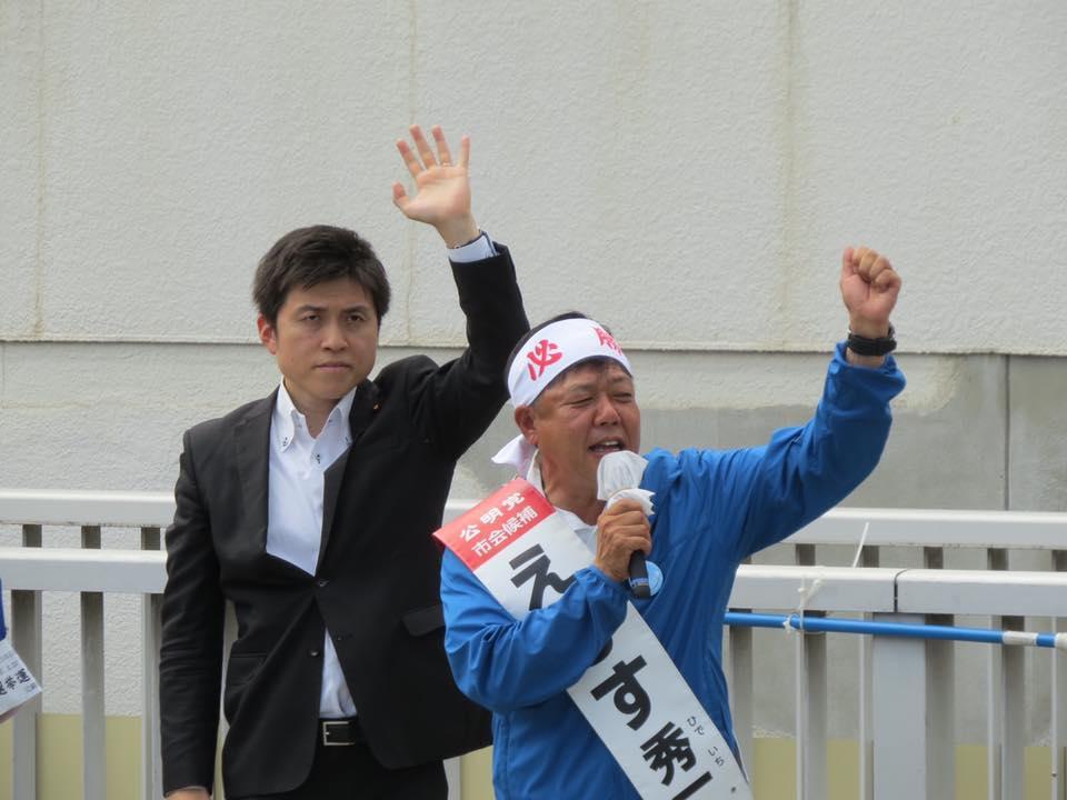 尼崎市議選「えびす秀一」候補