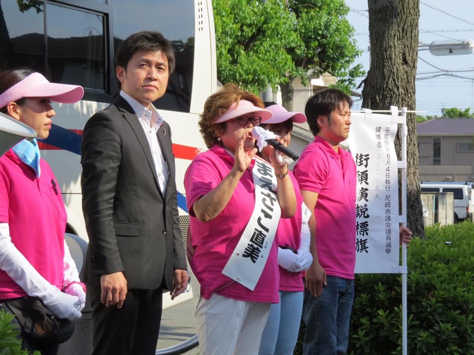 尼崎市議選「まえさこ直美」候補