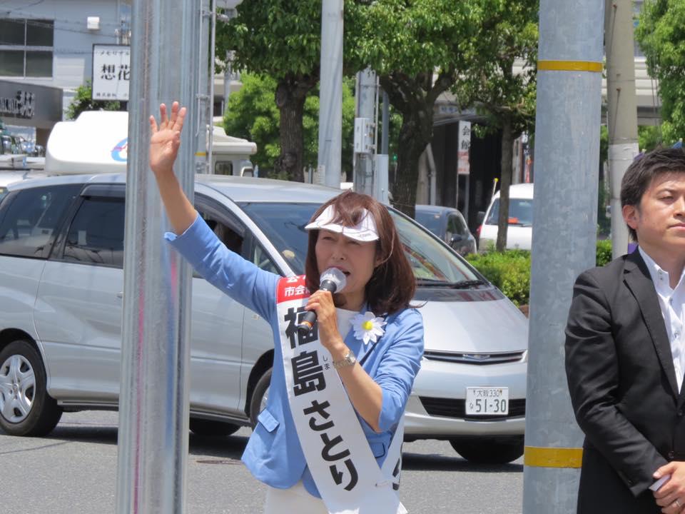 尼崎市議選「福島さとり」候補