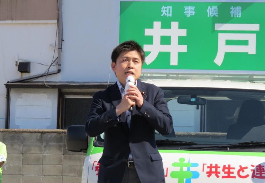 井戸敏三知事候補の出陣式に参加