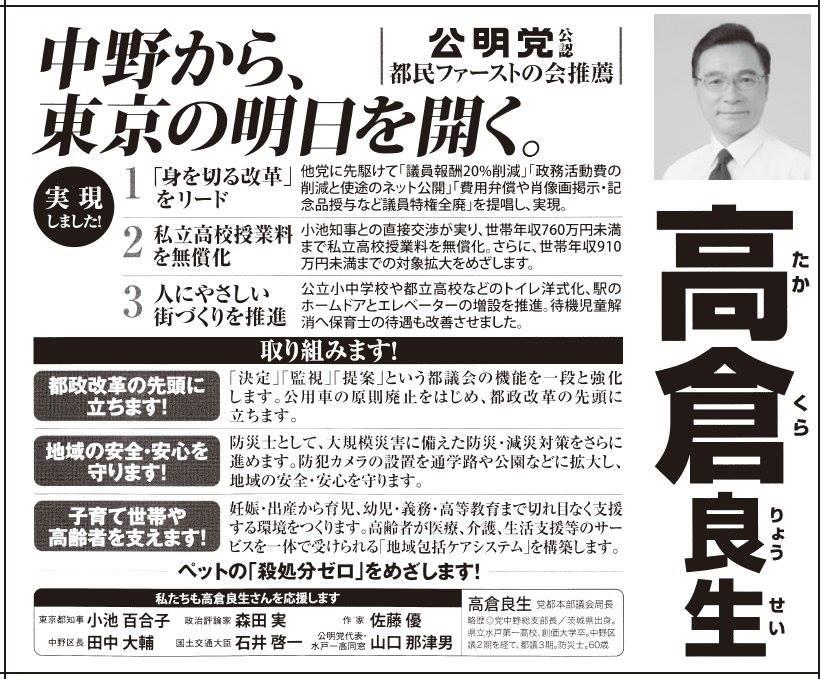 【中野区】高倉良生の実績