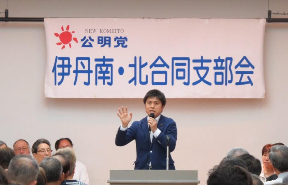 伊丹の合同支部会に参加