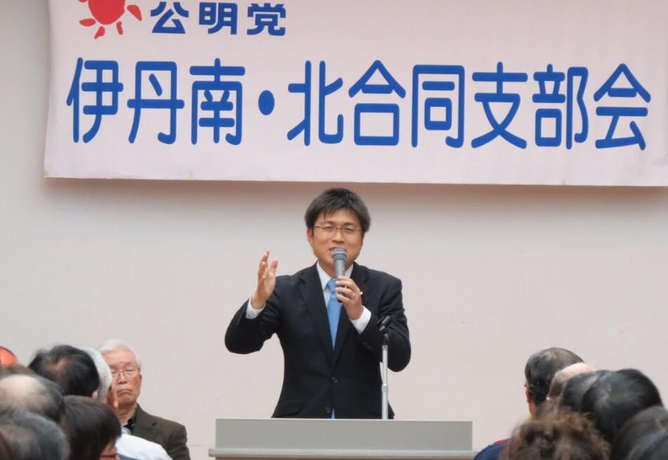 伊丹市の党支部会に参加