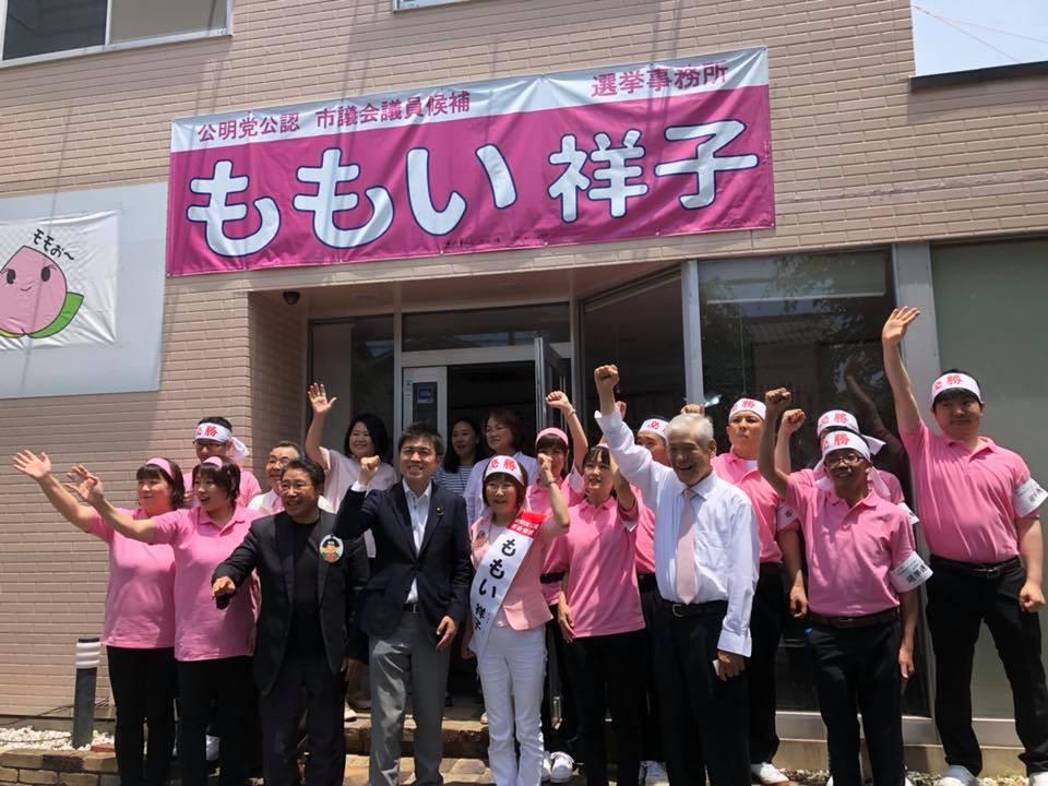 加古川市議選「ももい祥子」候補