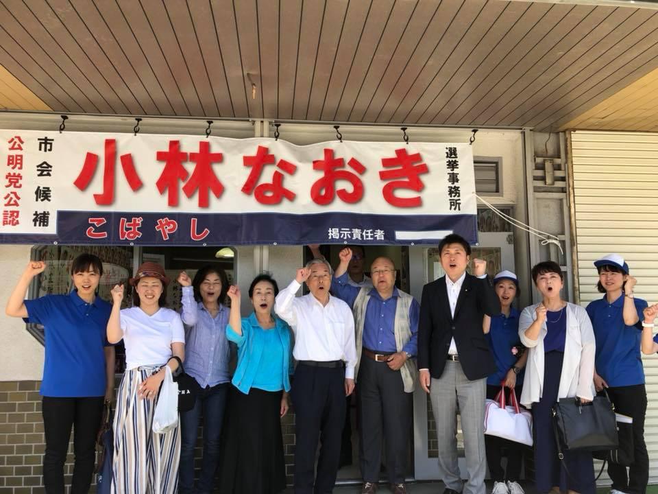 加古川市議選「小林なおき」候補