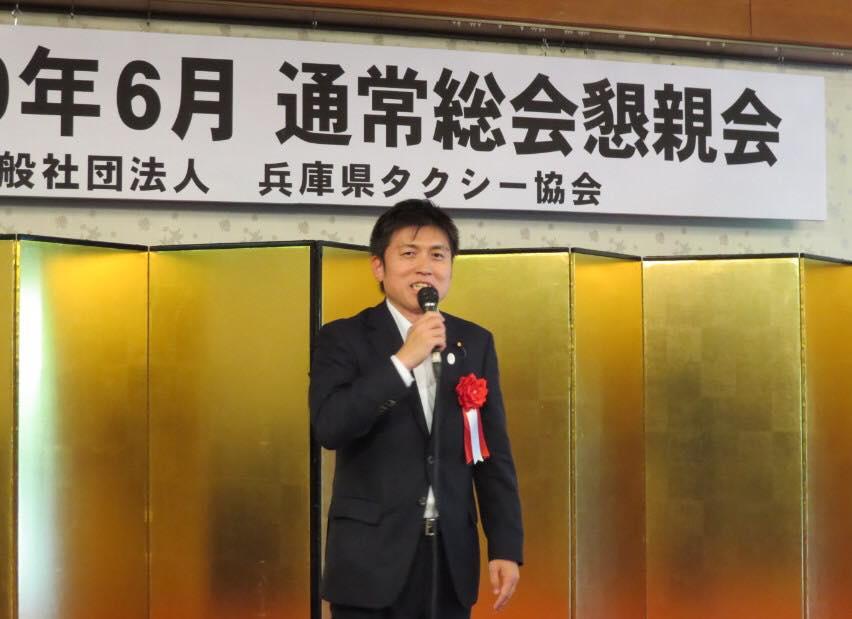 兵庫県タクシー協会の懇親会に参加