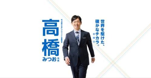 「高橋みつお」SNS開始!