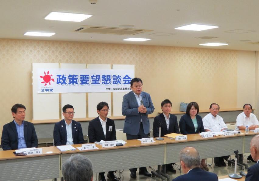 公明党兵庫県本部の政策要望懇談会