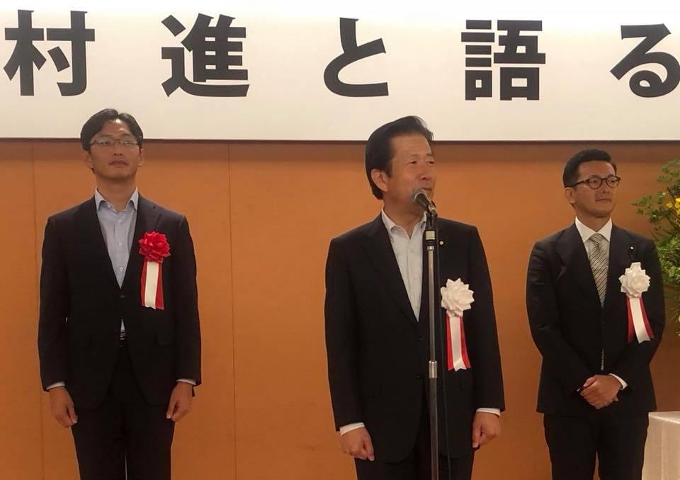 濱村進衆院議員の語る会に参加