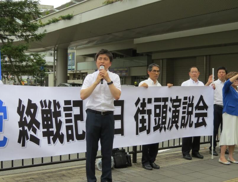 終戦記念日街頭演説会を開催