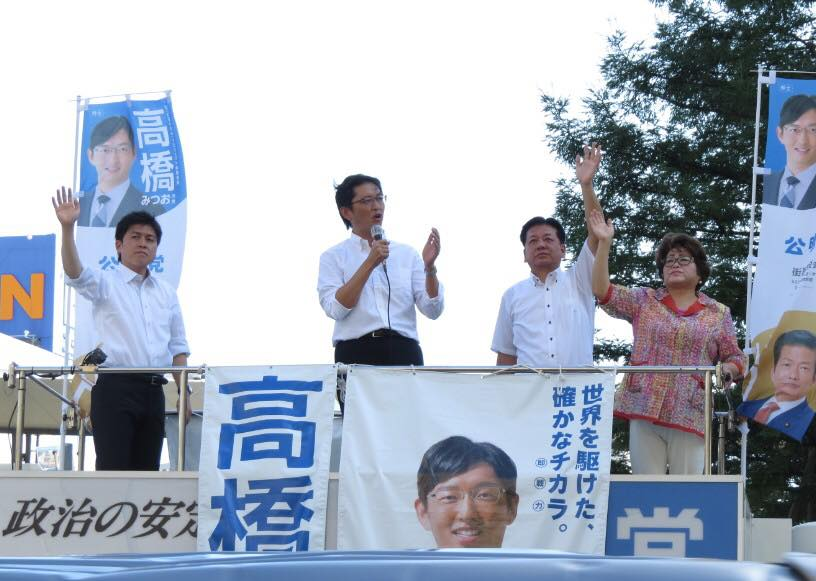 尼崎市で「高橋みつお」さんと街頭演説