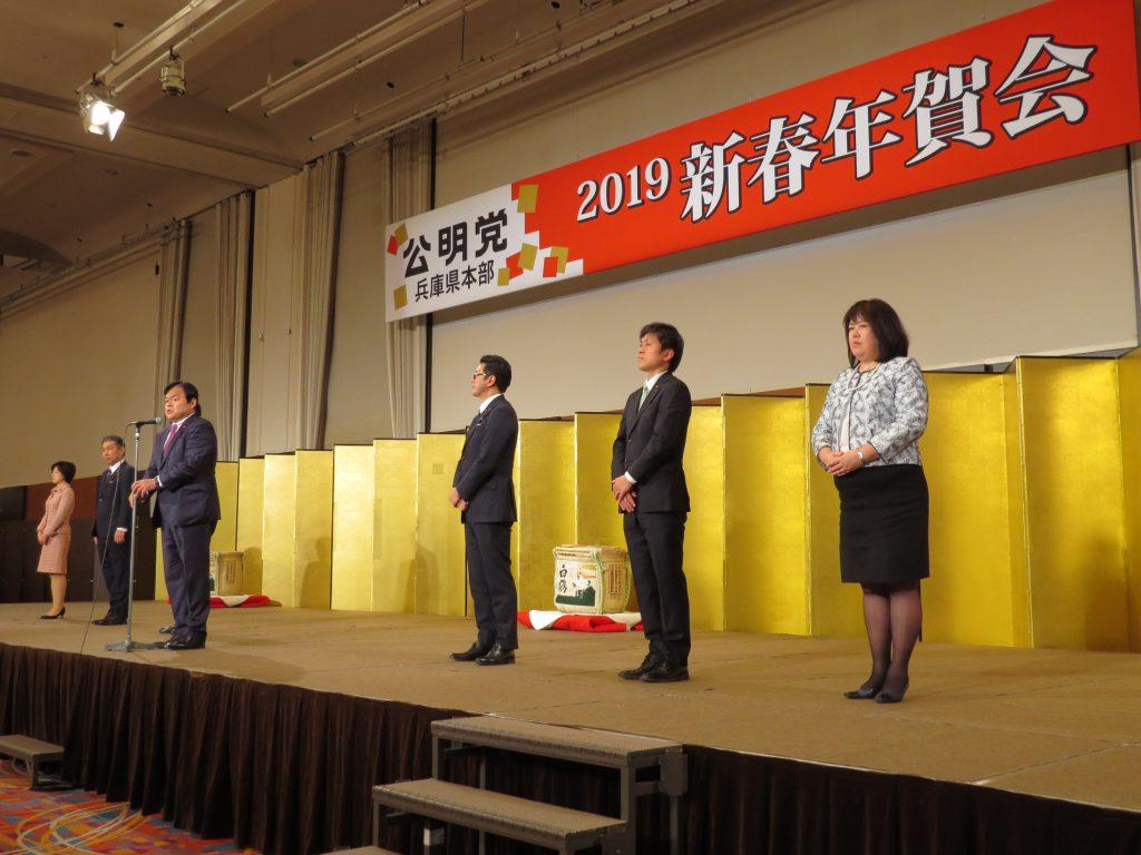 兵庫県本部新春年賀会を開催