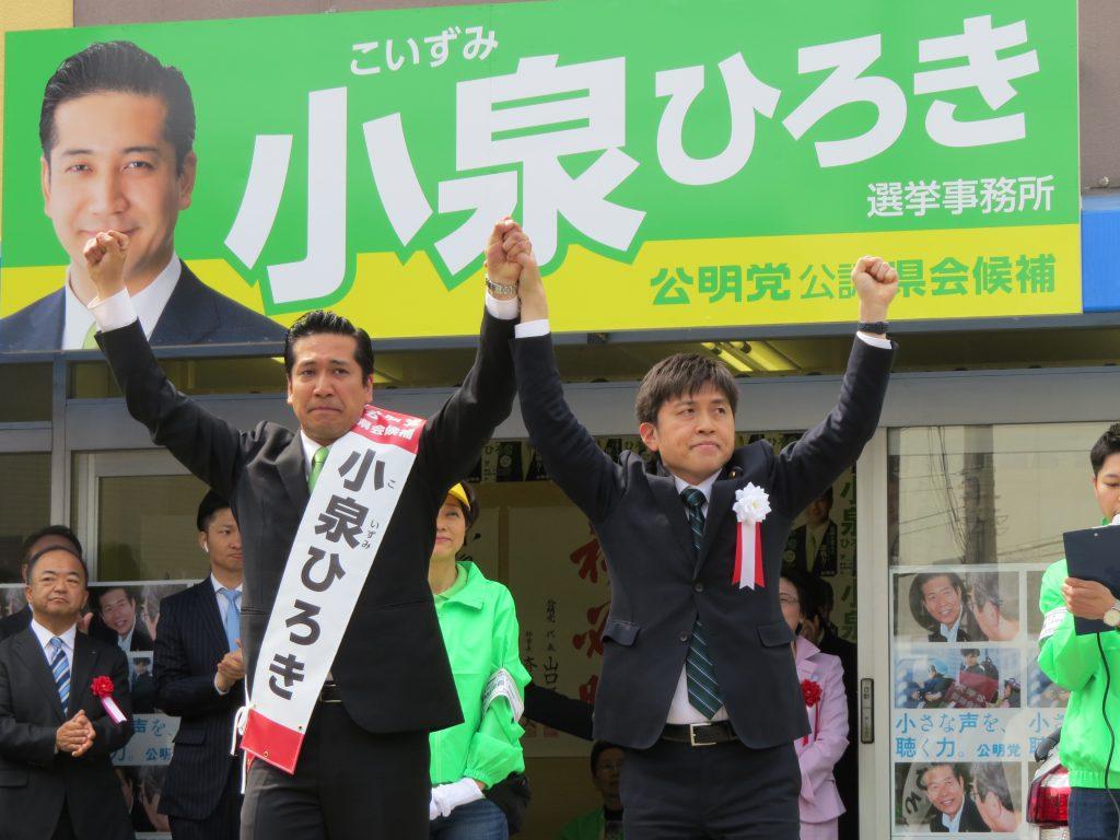 小泉ひろき候補(尼崎市)出陣式