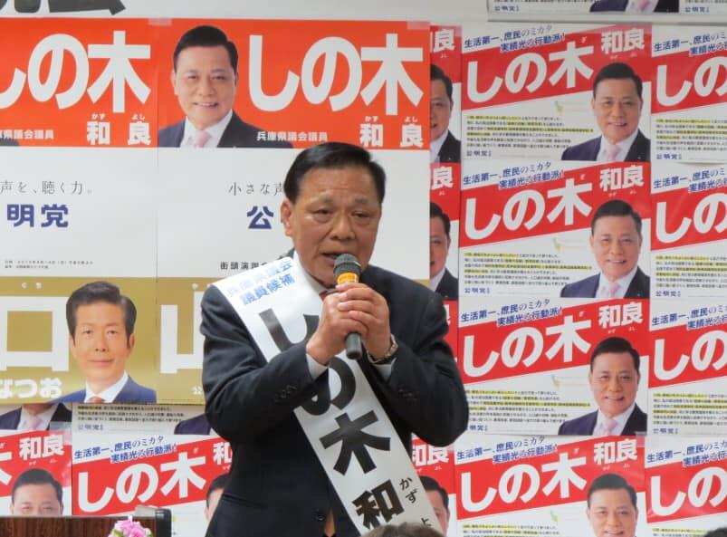 しの木和良候補の応援(川西市)