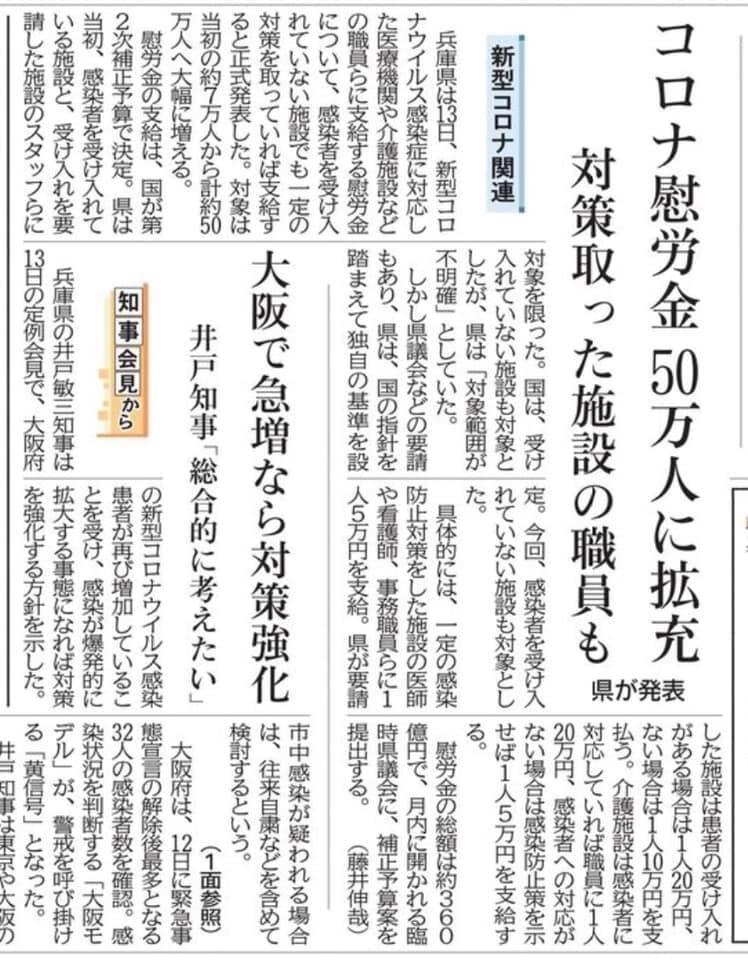 兵庫県の医療・介護等慰労金