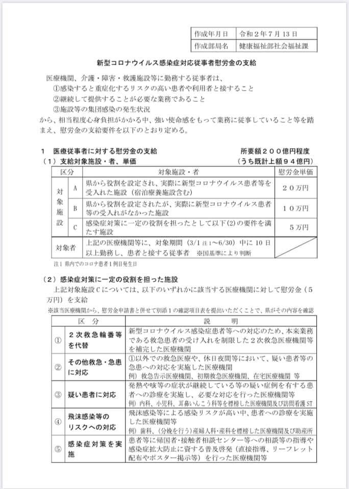 医療 従事 者 慰労 金 兵庫 県