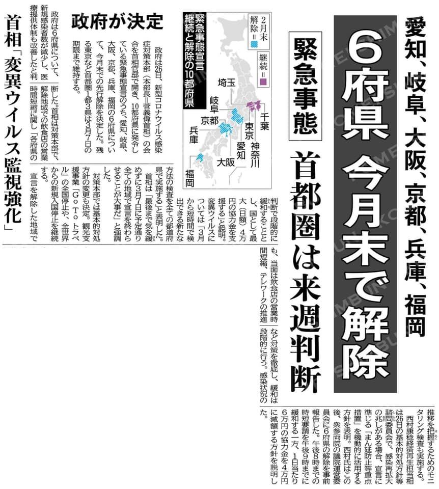 兵庫県の緊急事態宣言が解除