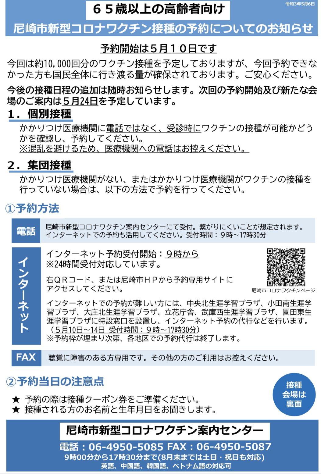 尼崎市のコロナワクチン接種について