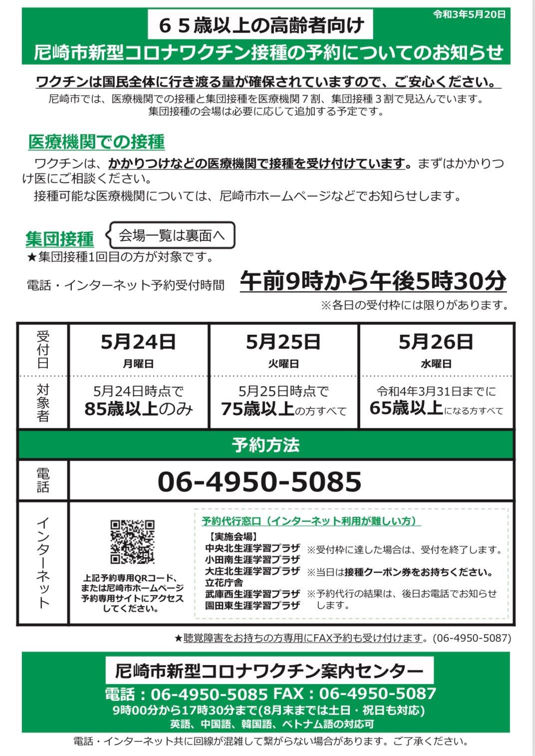 尼崎市ワクチン接種予約(2回目)