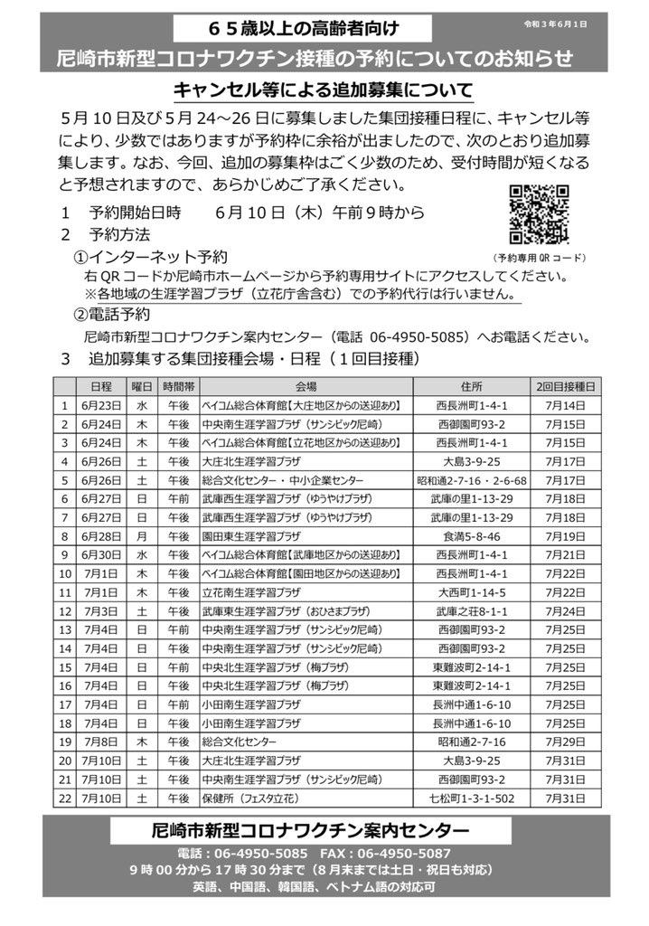 尼崎市のワクチン接種について