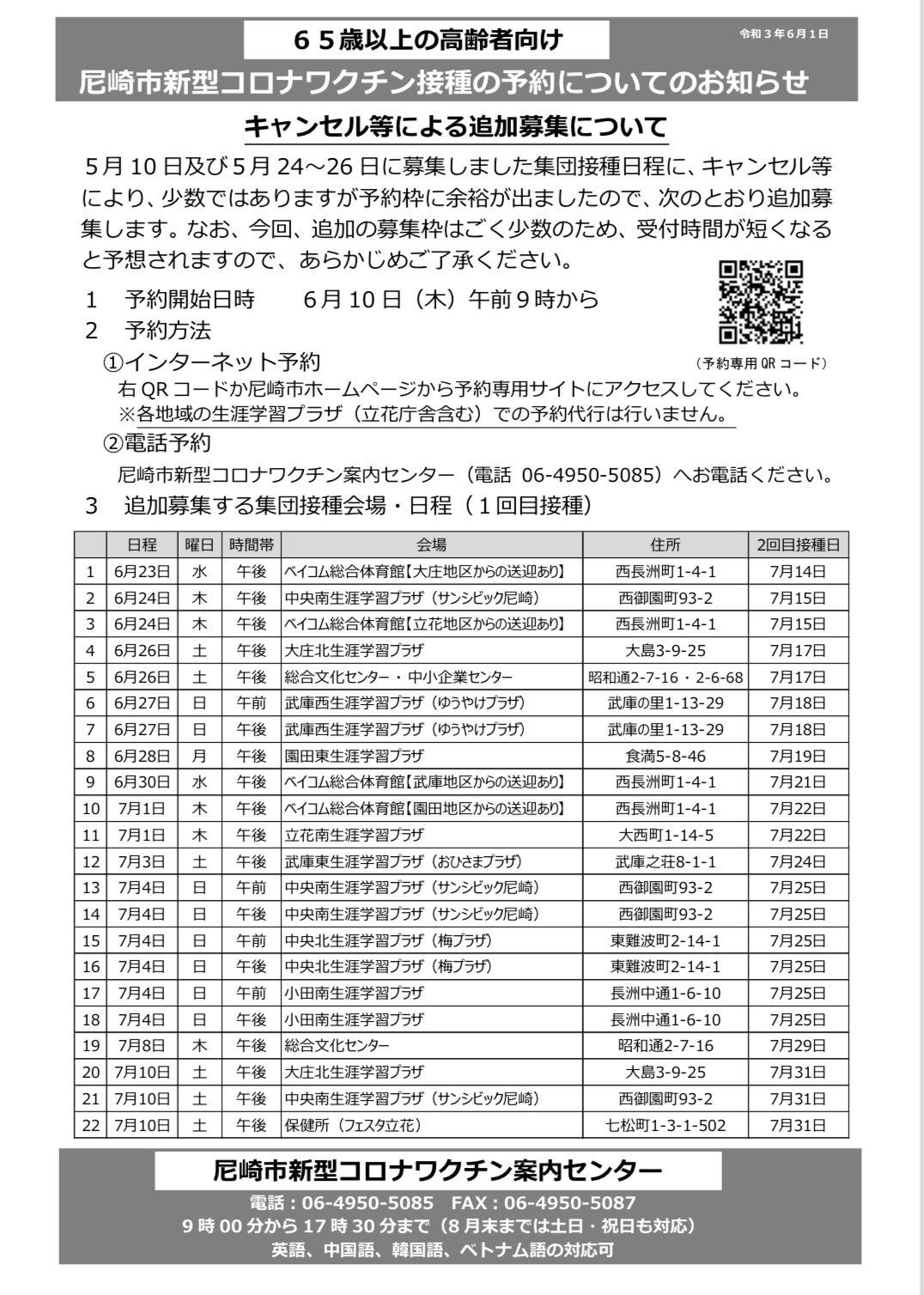 尼崎市の集団接種追加予約