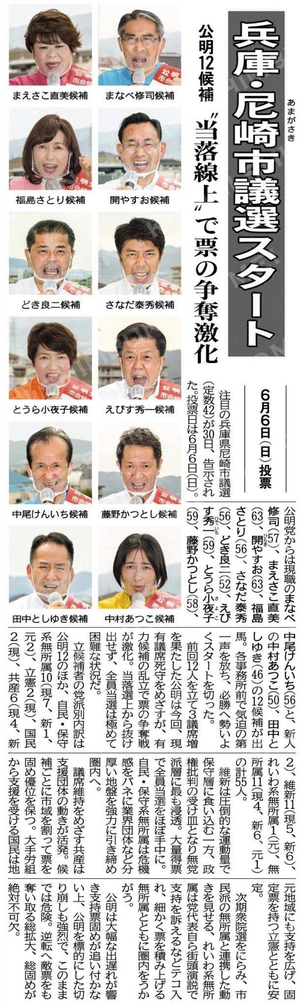 尼崎市議選、期日前投票開始