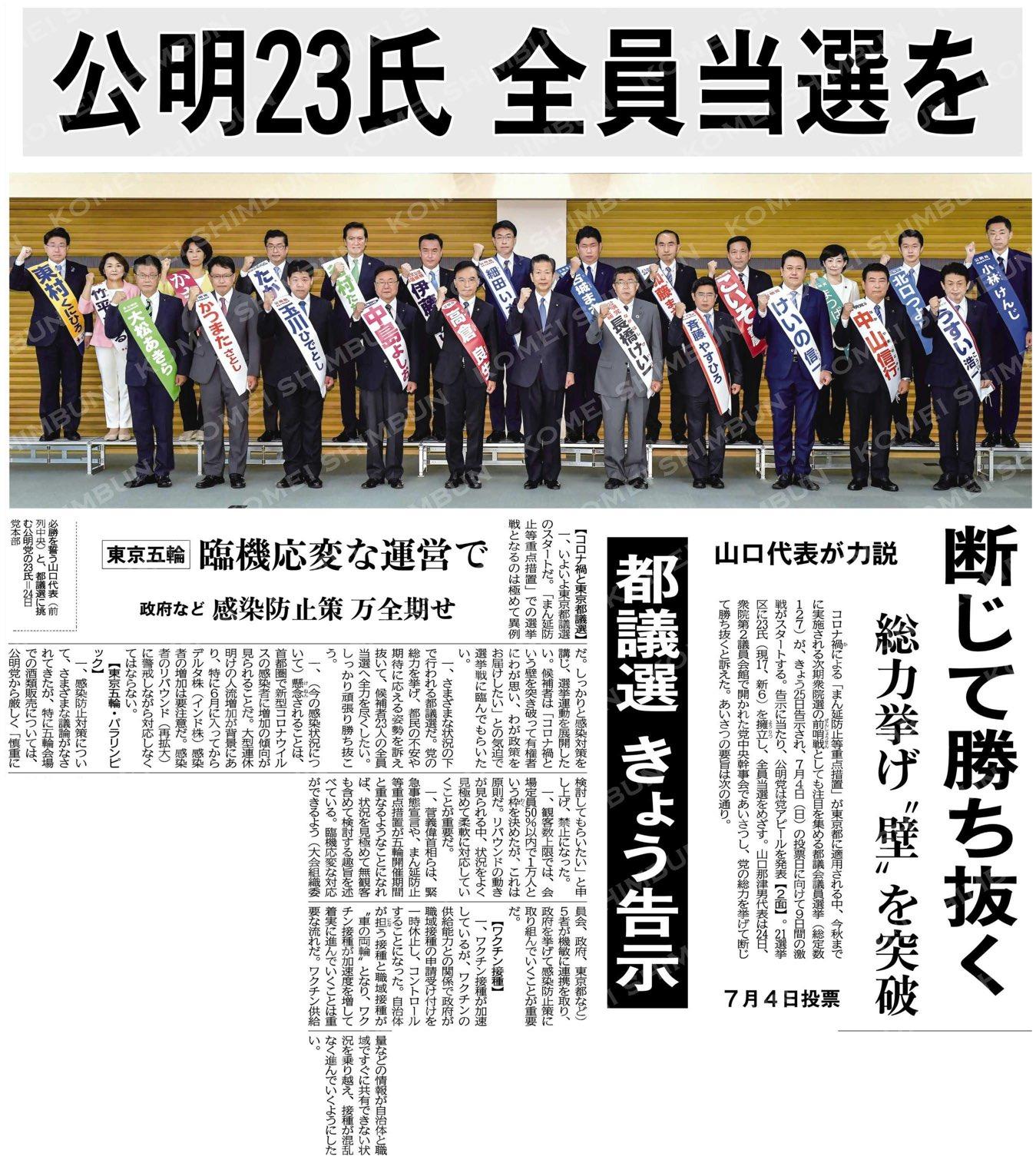 東京都議選の告示