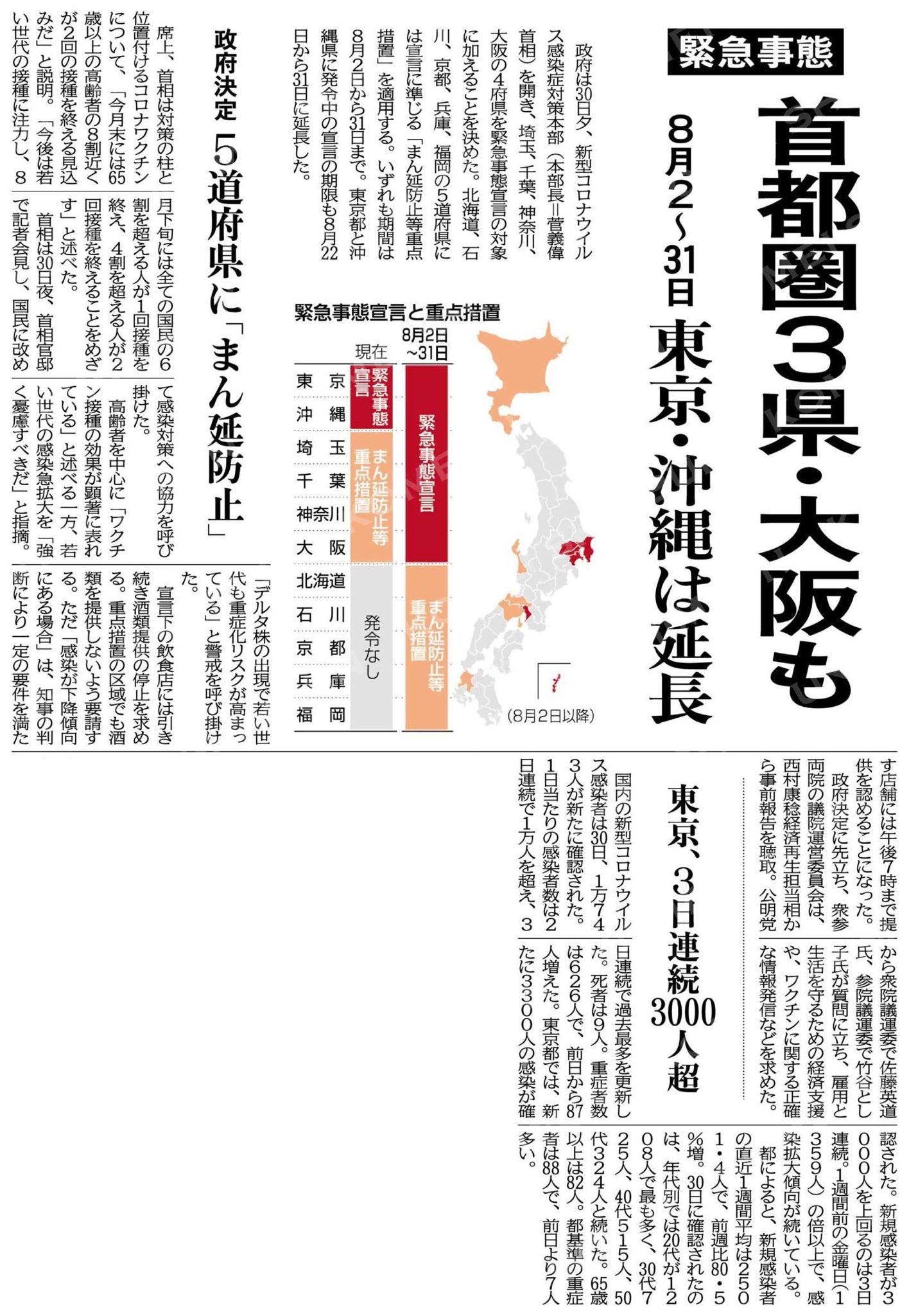 兵庫県にまん延防止等重点措置