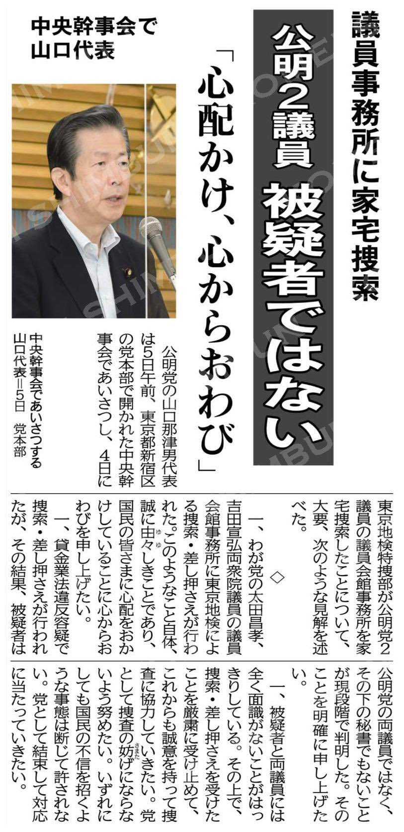 東京地検の家宅捜索の件について
