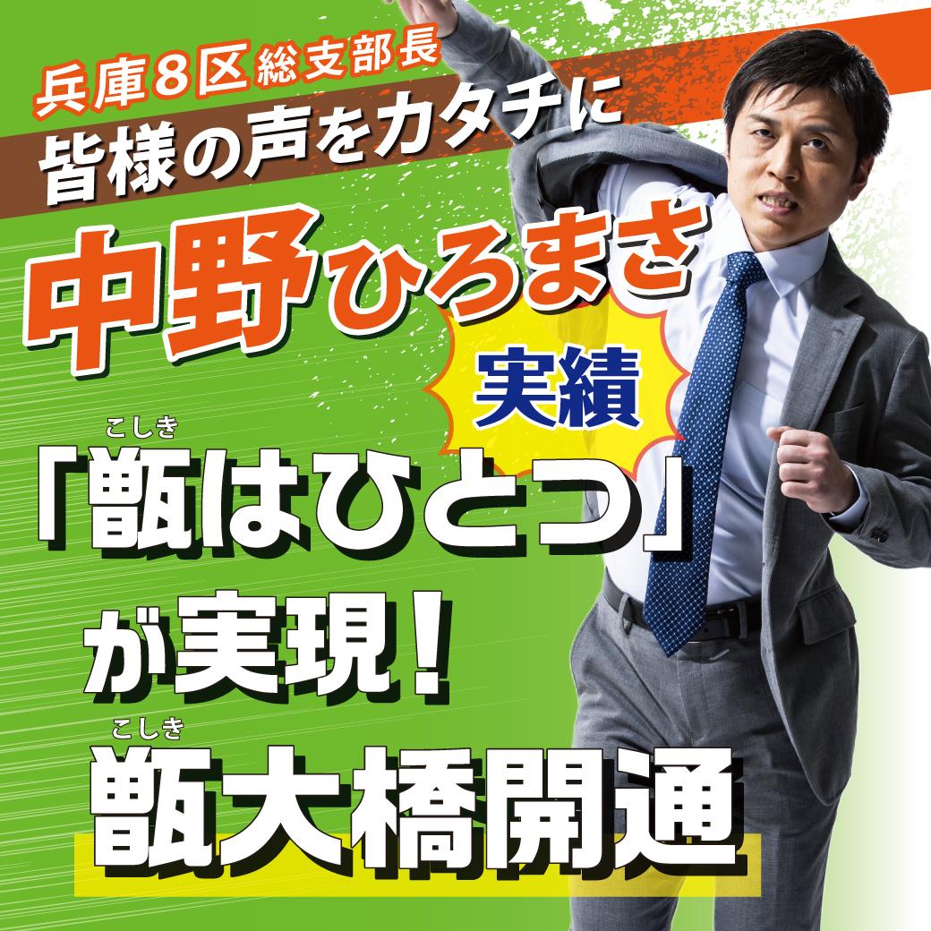 【兵庫8区 総支部長 中野ひろまさ】  実績 第⑨弾